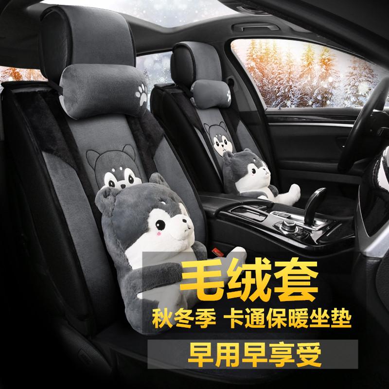 紫布艺新款冬季椅套坐垫车座座套全包小SUVv布艺毛绒汽车定制风铃