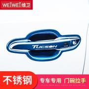 Changan CS55 sửa đổi xe cs75 phụ kiện đặc biệt phụ kiện inox cửa bát xử lý tay nắm cửa bảo vệ dán - Truy cập ô tô bên ngoài