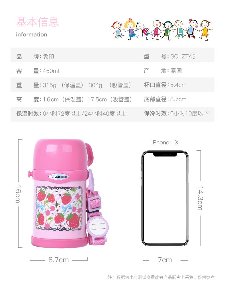日本象印儿童保温杯带吸管学生可爱宝宝吸管杯详细照片