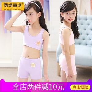 Cô gái đồ lót thiết lập lớn trinh nữ phát triển thời gian sinh viên vest bông áo ngực đồ lót trẻ em ống đầu phù hợp với