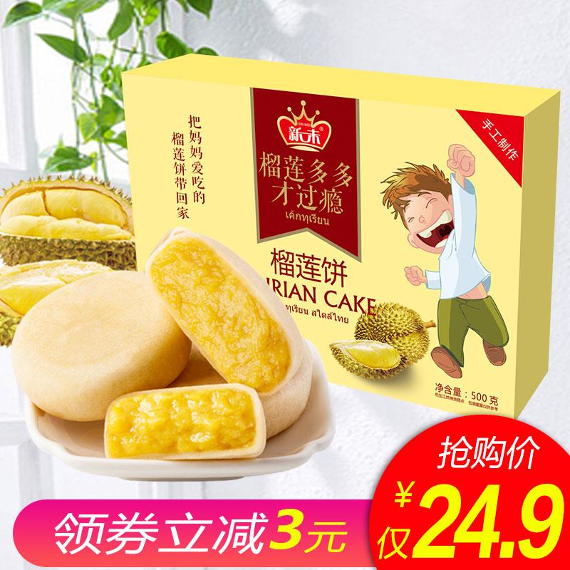 榴莲饼糕点早餐点心休闲零食500g10枚传统手工闽台风味小吃礼盒装