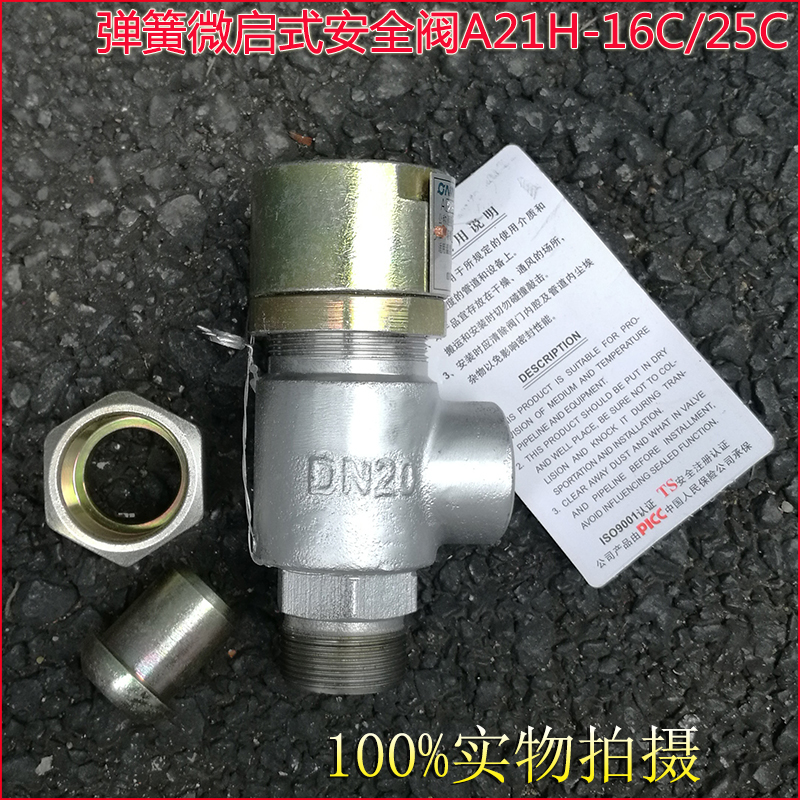 A21H Screw-in type Spring loaded micro-opening safety valve