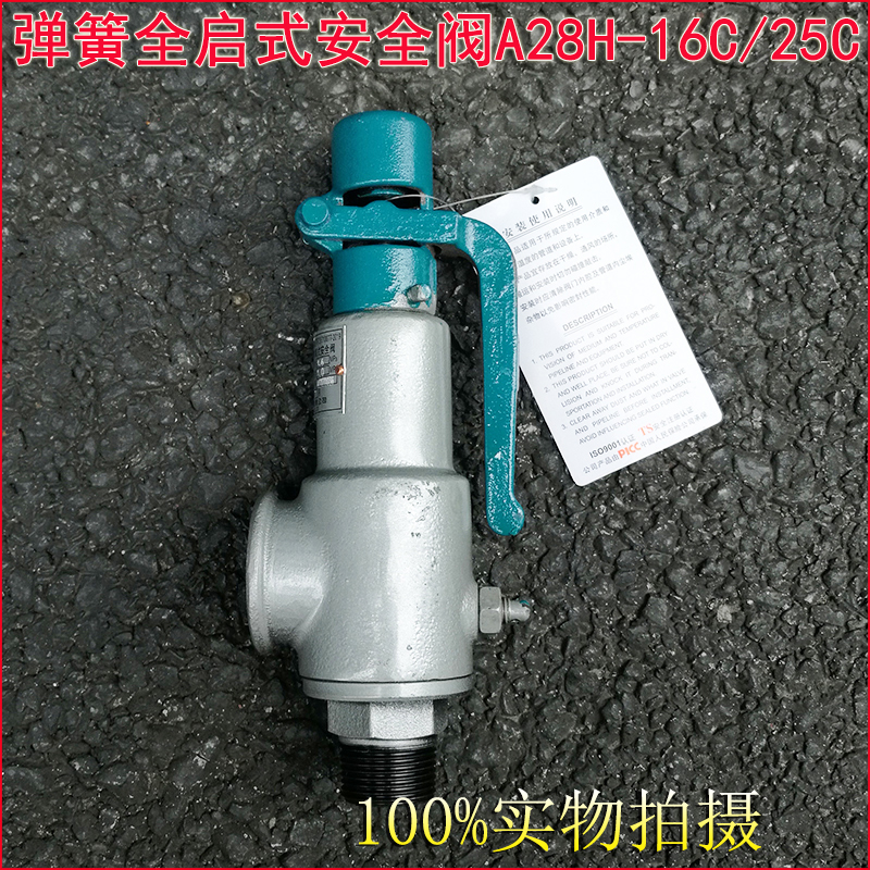 A28H-16C Screw-in type with handle spring loaded full-open safety valve 6