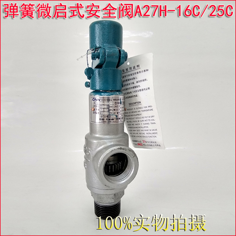 A27H A27W A27Y Screw-in type Spring loaded micro-opening safety valve 4