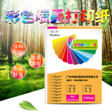128 g A4 double-sided / single-sided color inkjet paper Inkjet light 115 g of light inkjet paper