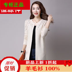Hengyuanxiang Spring New Thin Coat Mid-length Outer Openwork Knit Cardigan Ladies Wool