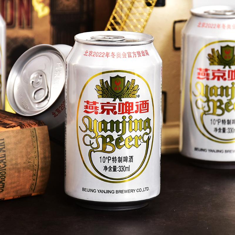 燕京啤酒 10度特制啤酒 白听 330mL*24听 天猫优惠券折后¥48包邮(¥84-36)