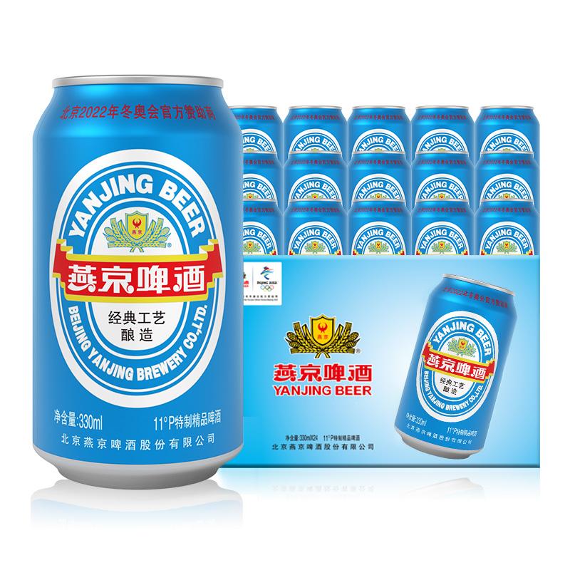 燕京啤酒国航蓝听330ml*24听