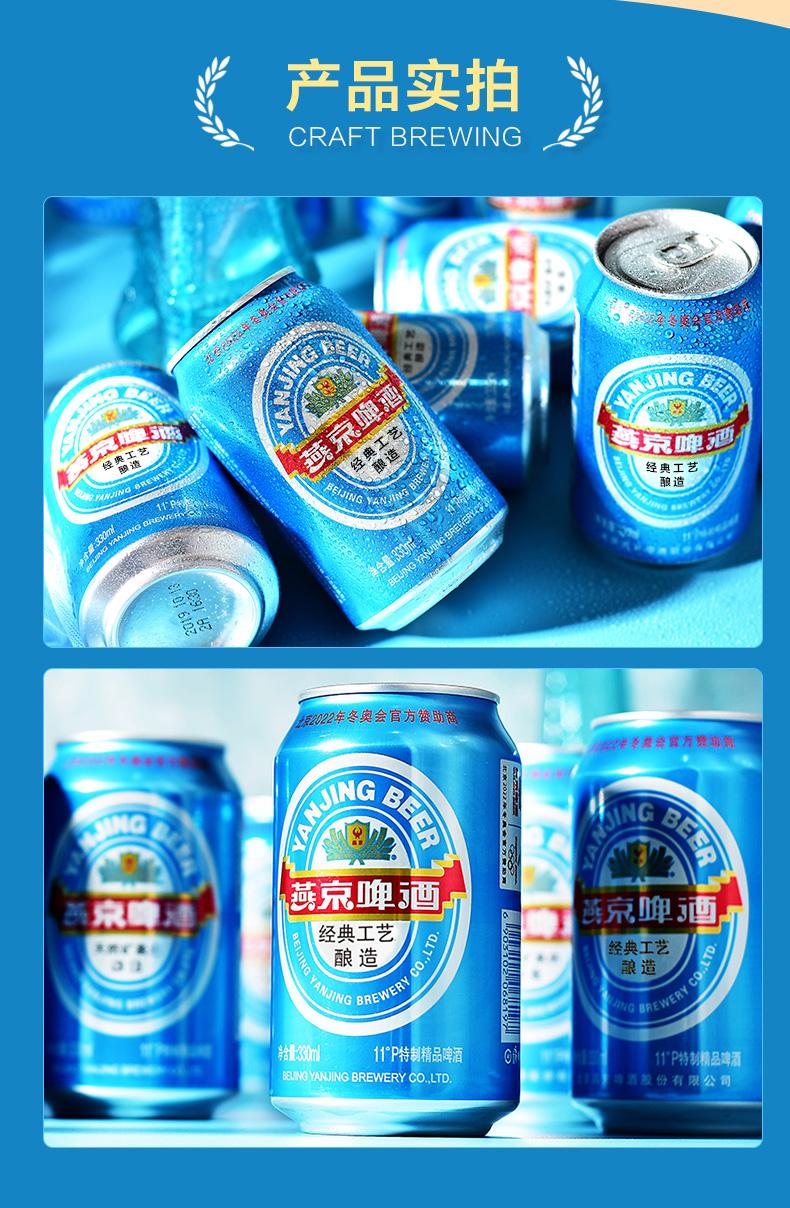 燕京啤酒 清爽黄啤酒330mlx24听 券后42元包邮 买手党-买手聚集的地方