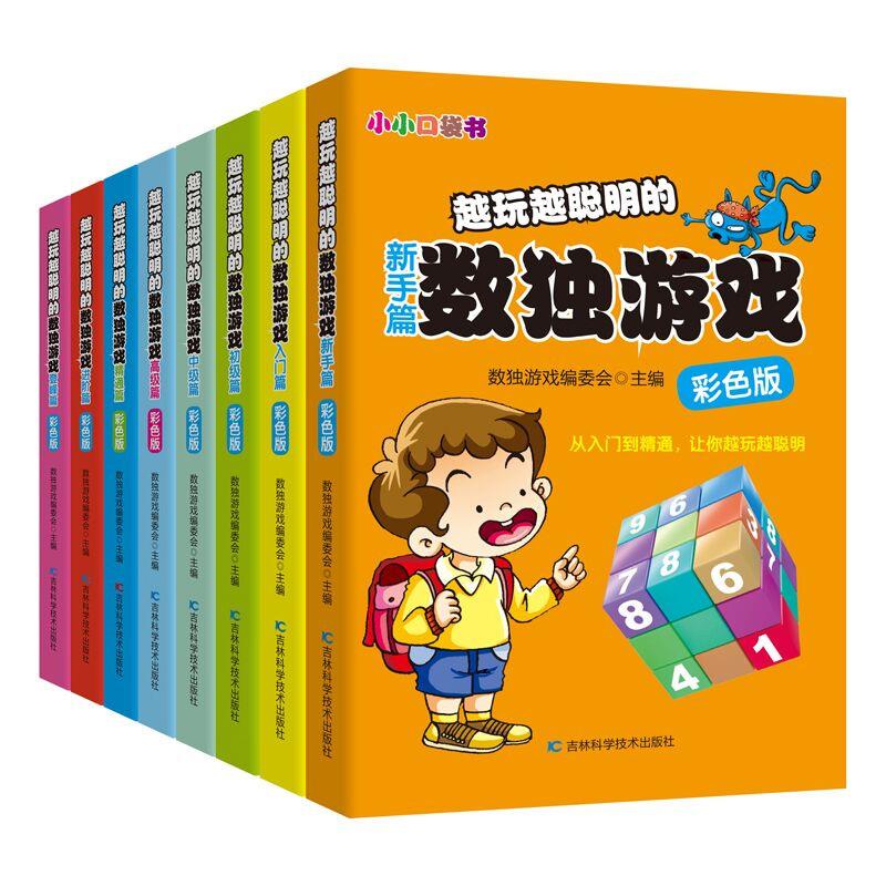 数独游戏 儿童3-6-9岁智力开发幼儿逻辑推理能力数学思维训练题集 小学生数独书入门初级一年级益智四六九宫格 填字小本便携独数读