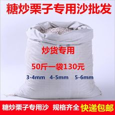 Dessert for sugar chestnuts 50 kg of ceramic sand