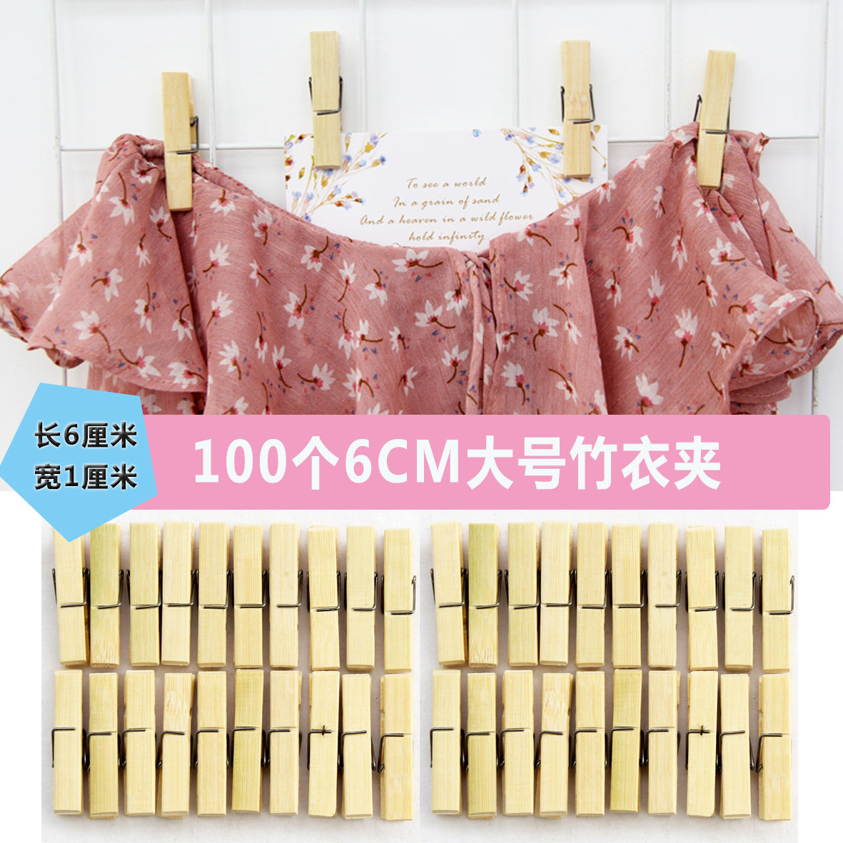 100 6 см крупных бамбуковых клипов(Одежда один )