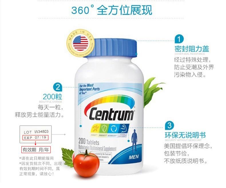 善存 男士复合维生素 200片大瓶装 31种复合营养 图11