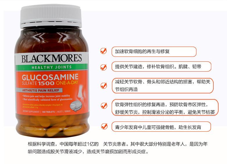 blackmores澳佳宝维骨力 澳洲关节灵180粒氨糖软骨素片氨基葡萄糖 产品中心 第4张