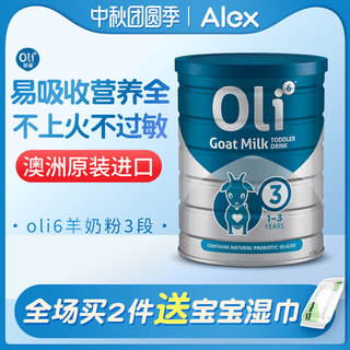 Australia oli6 Rui Ying baby goat milk powder imported from Australia 3 section 800g infants and young children baby goat milk powder