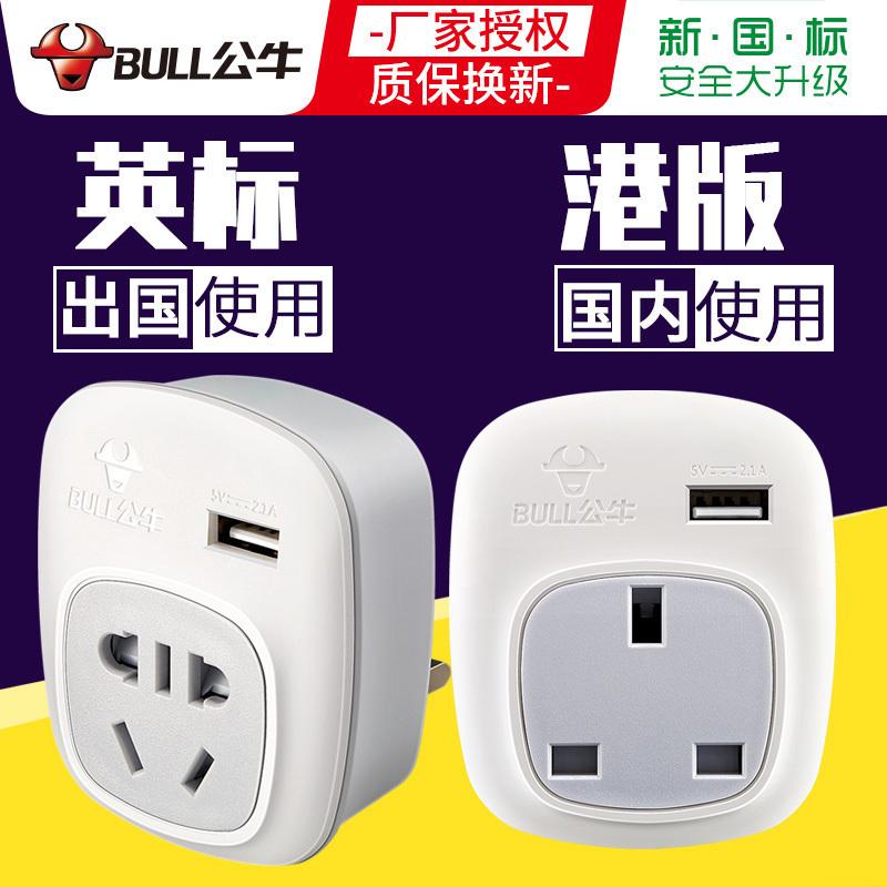 公牛英标转换插头英规转国标电源香港澳新加坡马来西亚转换器USB