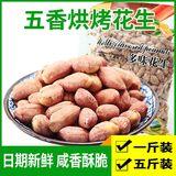 【快活谷】山东五香花生米 500g券后8.8元包邮