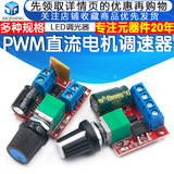 PWM DC motor governor 5V-35V speed control switch plate 5A switch function LED dimming speed control module