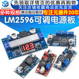 LM2596S DC-DC DC tuition pressure regulator power module board 3A 5A 75W 24V turn 12 / 5V