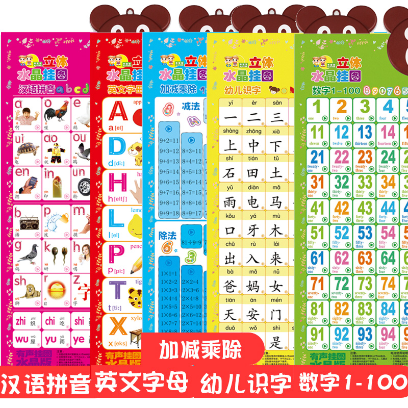 5 Sheets-chinese Pinyin--english Letters--number 1-100--addition, Subtraction, Multiplication And Division--children's Literacy
