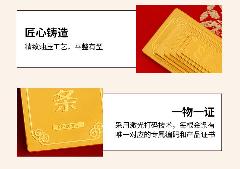 招金金条详情10g-790_08.jpg