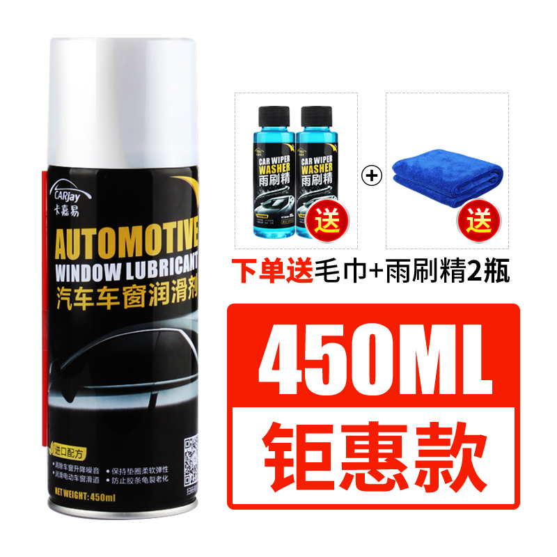 Car window lubricant oil door electric lift glass abnormal sound to  eliminate sunroof rail grease cleaning agent dedicated