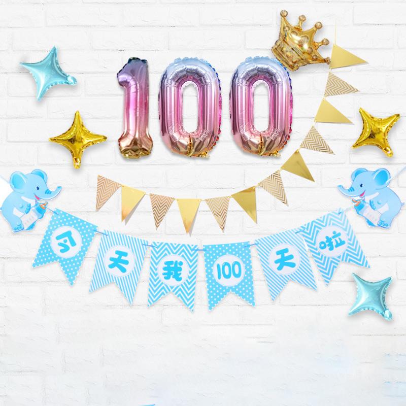 网红ins儿童生日气球装饰场景布置宝宝100天百天满月拉旗拉花套餐