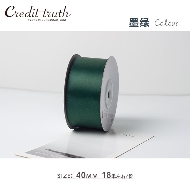 Dark Green 2 18 M / Roll