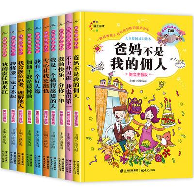 【10册装】儿童文学成长故事书