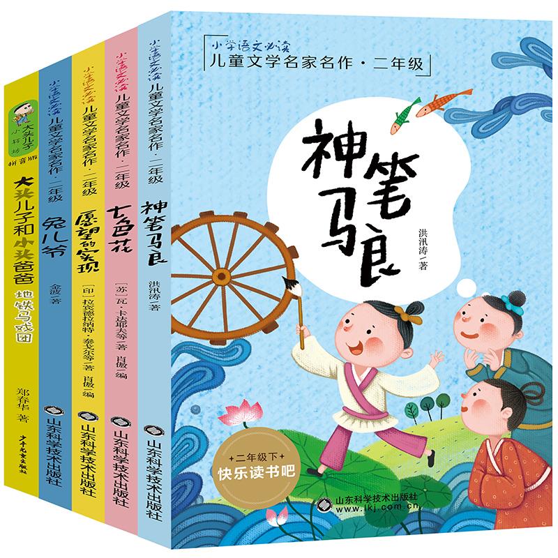 【5册装】神笔马良二年级课外书