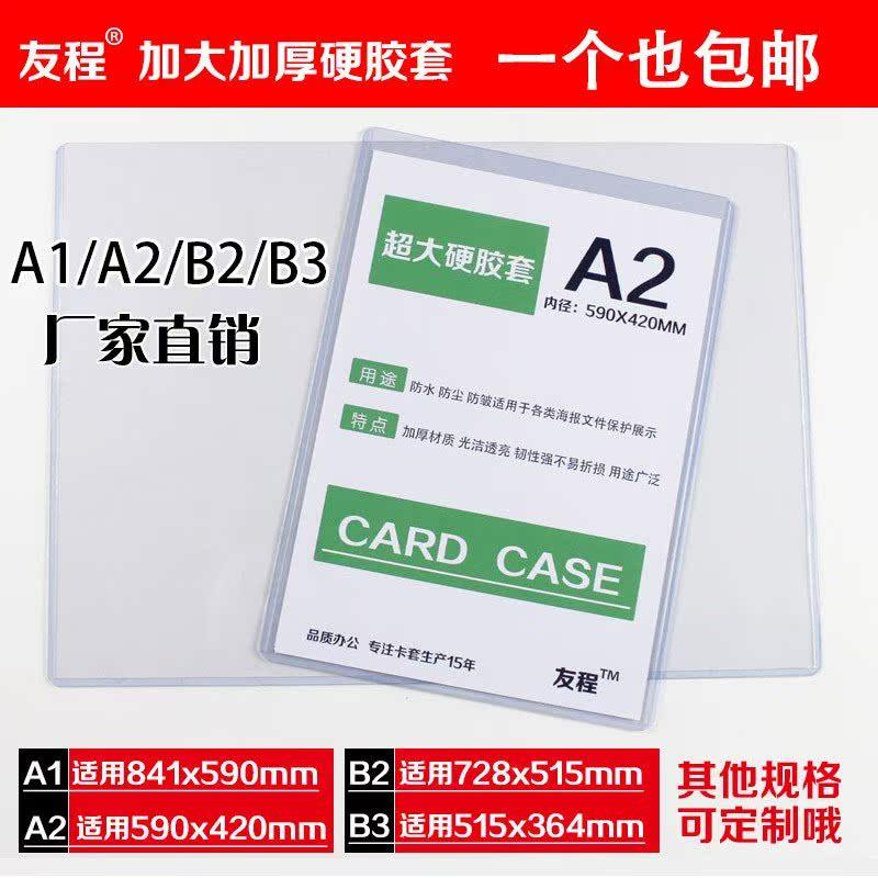 定制A1硬胶套a2文件保护套B2海报v文件框b3透明收纳袋可超大包邮