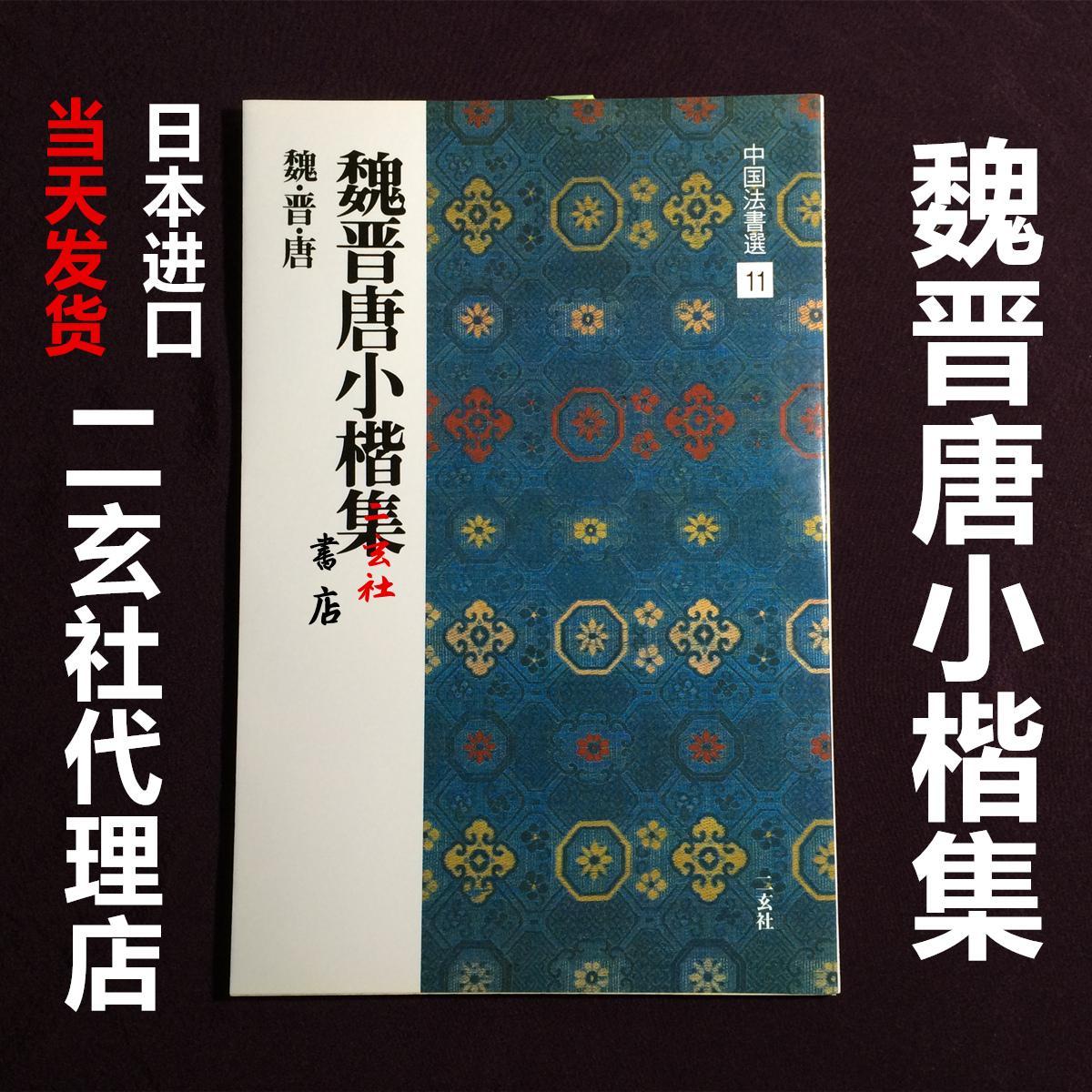 Япония подлинный бесплатная доставка два таинственный общество слово заметка китай франция книга выбранный 11 вэй провинция шанси династия тан небольшой трафарет коллекция