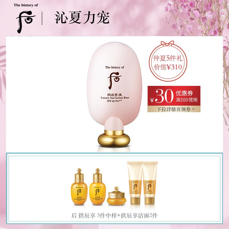 Whoo Sau Gongchen thưởng thức kem chống nắng sang trọng 45ml Kem trang điểm làm sáng SPF45PA ++