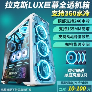 Xingu LUX Lax Reinstalled Full Side Permeable Water-cooled Case ATX Large Board Desktop DIY Computer Main Frame