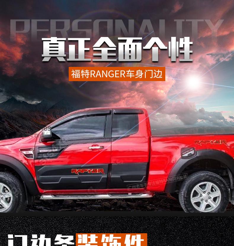 Ốp trang trí thân xe bảo vệ cánh cửa Ford Ranger( Hàng Thái) - ảnh 1
