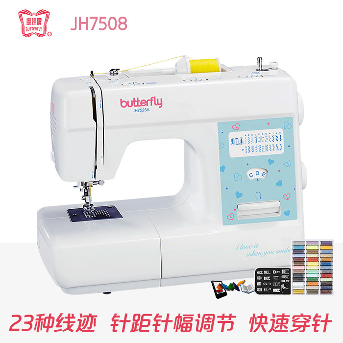 JH7523A ADJUSTABLE STITCH DISTANCE NEEDLE TO SEND BUTTERFLY OFFICIAL VALUE-ADDED GIFT BOX