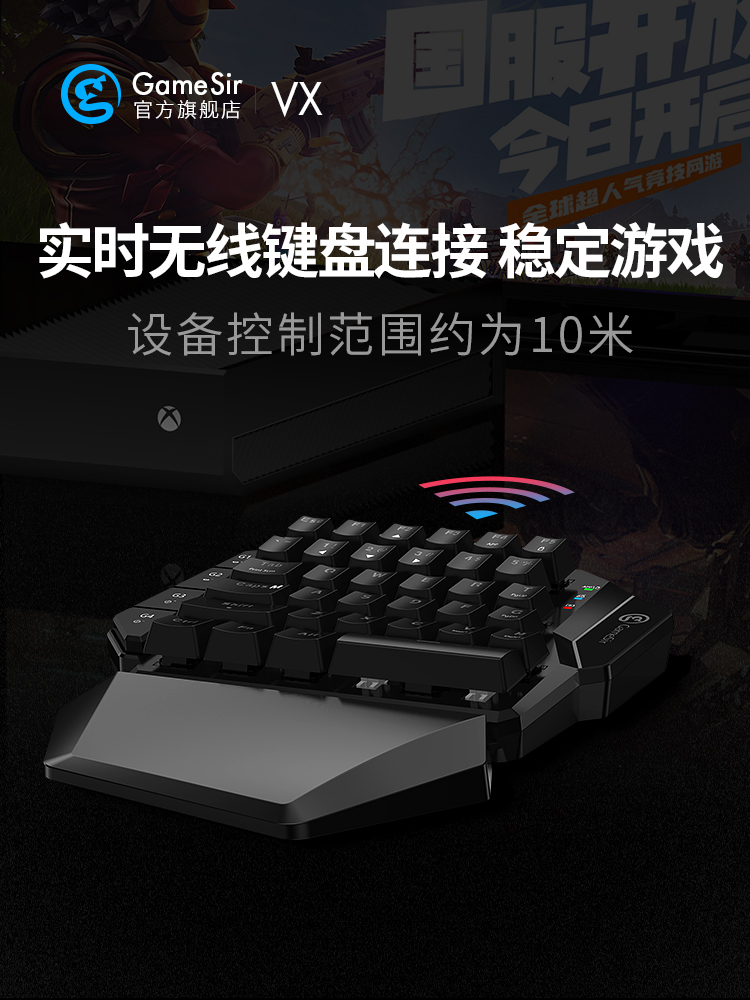 Gamesir Geshi chick VX host directly connected PS4 pro / xbox one / switch  only wolf devil cry 5 game machine peripherals keyboard mouse set handle