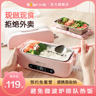 Bear glow plug heating insulation boxes can double rice cooker with rice cooking pot dish small artifact workers