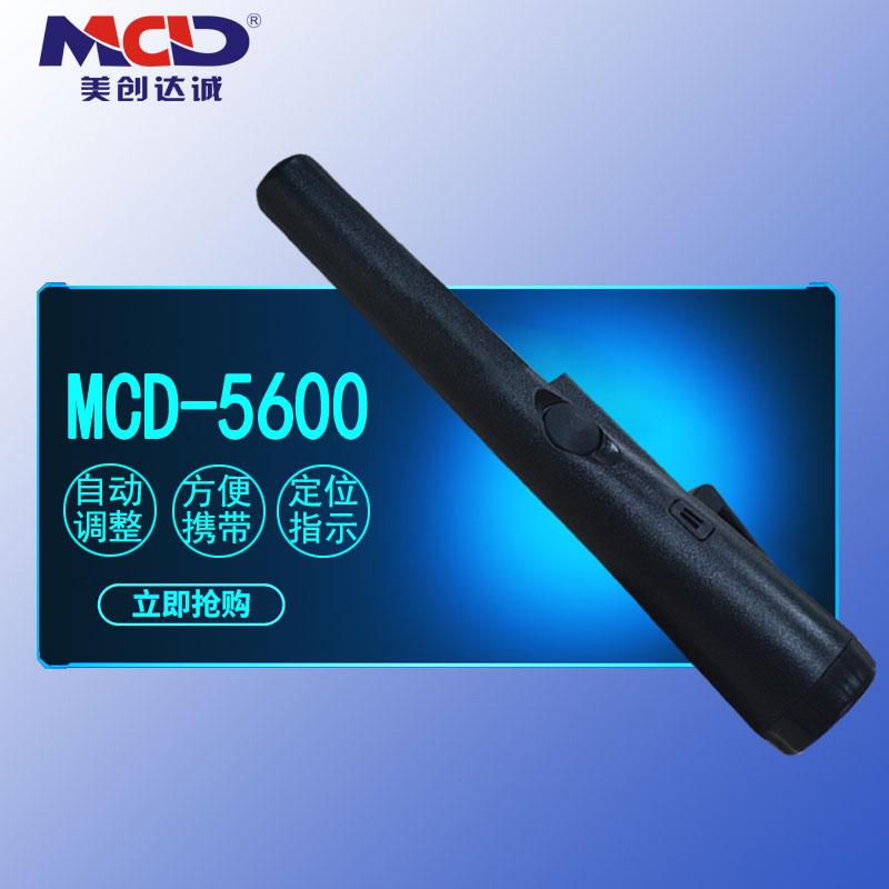MCD-5600 металлический детектор | металлический детектор новая коллекция Ручной небольшой высокая Прецизионный вибрационный детектор