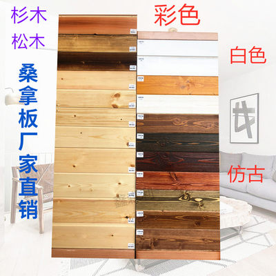 Chengdu sauna board ceiling balcony solid wood indoor retaining wall plate free buckleboard white color carbon carnini pine