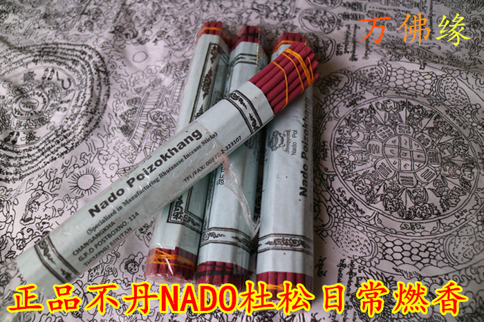 Authentic Bhutan NADO royal family with fragrant blue and white roll gin daily burning incense 30 22 cm buy 10 send 1