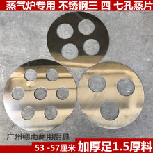 Steam oven dedicated three holes 4 holes Qixing plate stainless steel Xiaolongbao steaming plate thickened 1.5 steaming rice steaming bun partition