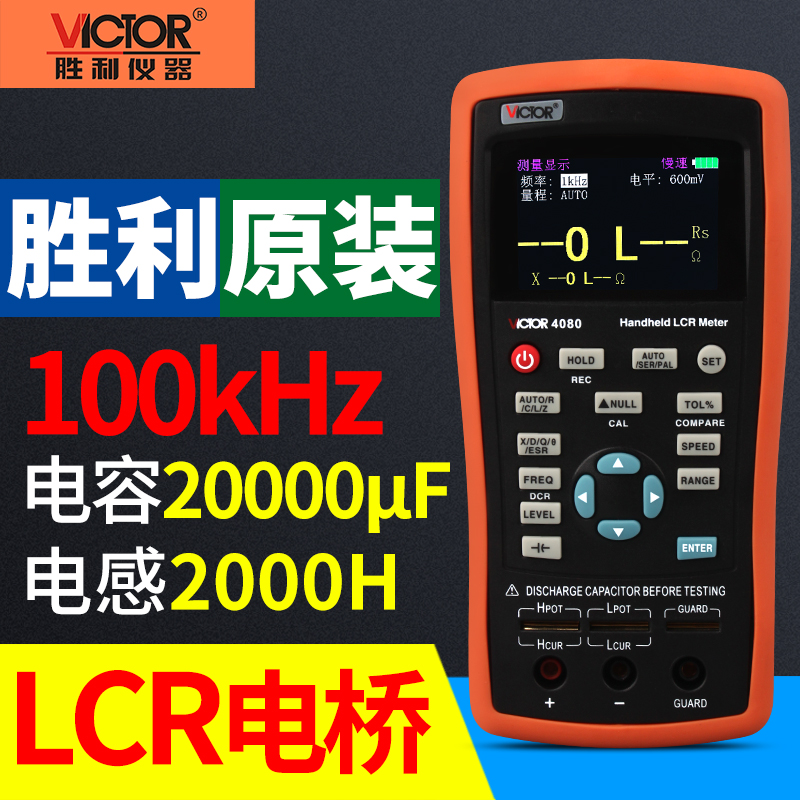 Victory handheld LCR Digital Bridge VC4080 high-precision measurement of  resistance inductance and capacitance meter LCR Tester
