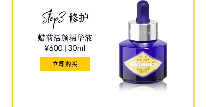 20180914-LOC-藍蠟菊精華液SPP_11.jpg