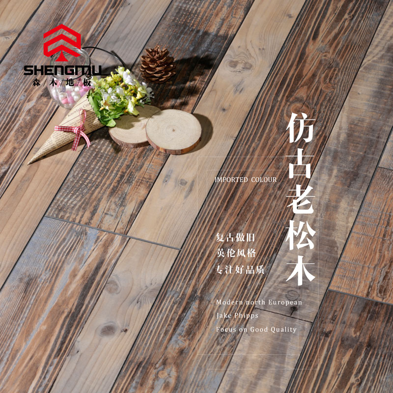 Usd 781 Mori 8mm Retro Wood Grain Reinforced Composite Wood Floor
