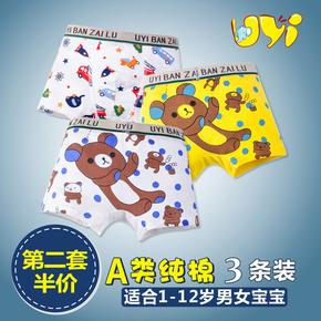 男童纯棉平角内裤3条装