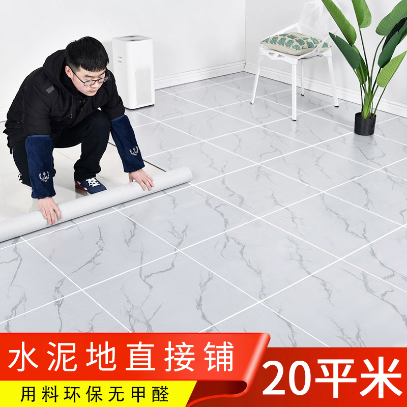 pvc floor tile stickers from the sticky floor leather thick wear-resistant waterproof imitation tile cement floor directly laid.