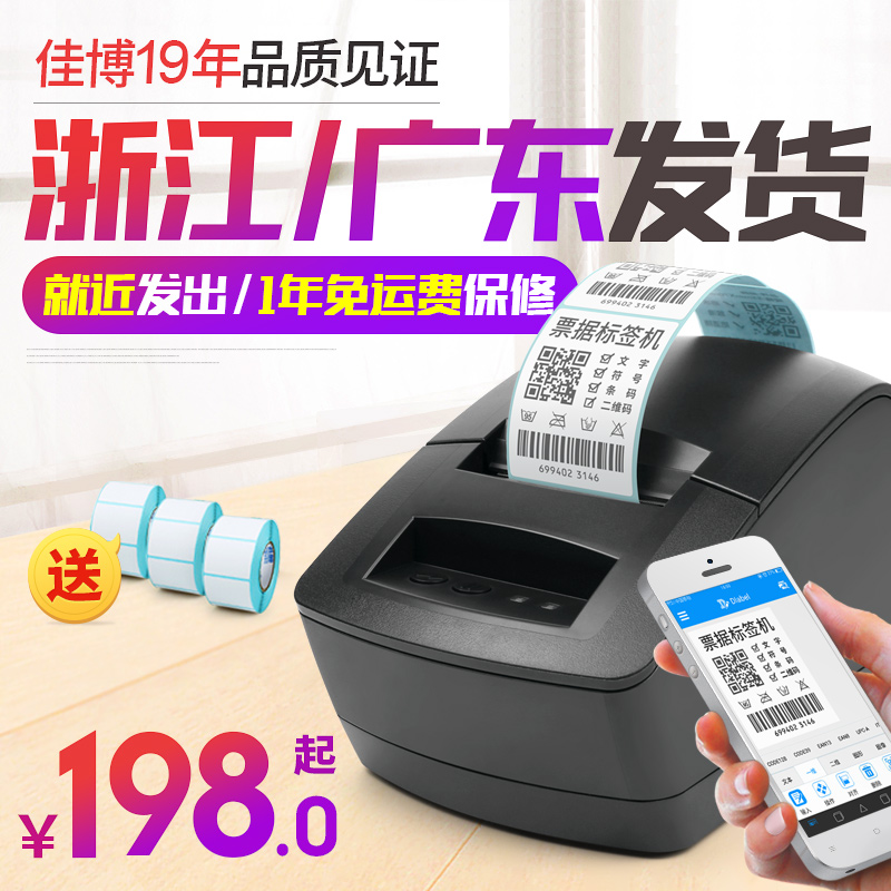 Jia Bo GP2120TU barcode printer thermal stickers marking machine clothing  tag shelf goods hand hit the price of Bluetooth two-dimensional code tea