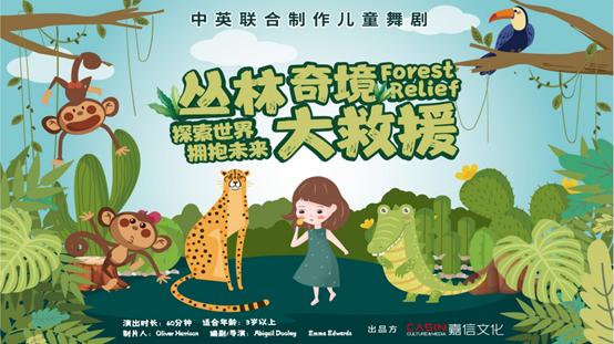 2021巴西沉浸式儿童剧《丛林奇境大救援》-北京站