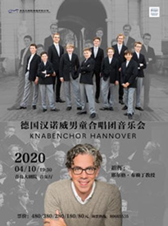 德国汉诺威男童合唱团音乐会-青岛站